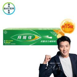 即期品-拜維佳維他命B群發泡錠(柳橙口味) 15錠(效期至2022/11)