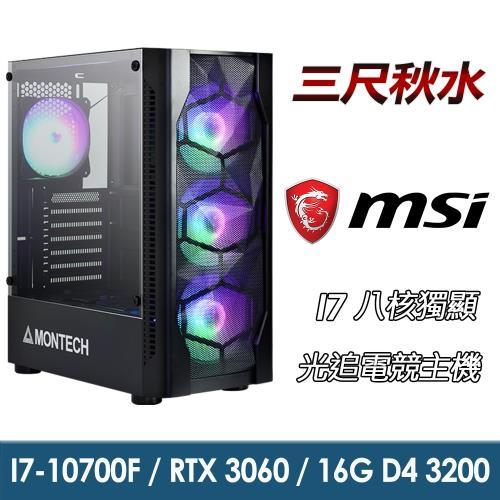 【微星平台】I7八核『三尺秋水』RTX3060