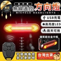 捕夢網-自行車方向燈 腳踏車方向燈 單車 腳踏車 自行車 轉向燈 方向燈 尾燈 車尾燈
