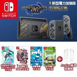 任天堂Nintendo witch魔物獵人崛起特別版主機組合-台灣公司貨+皮克敏+減重+初音未來+魔界4 Return+joy con水晶殼