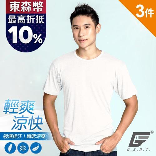★3件組★【GIAT】台灣製透氣涼爽網眼排汗短袖衫(838120)/