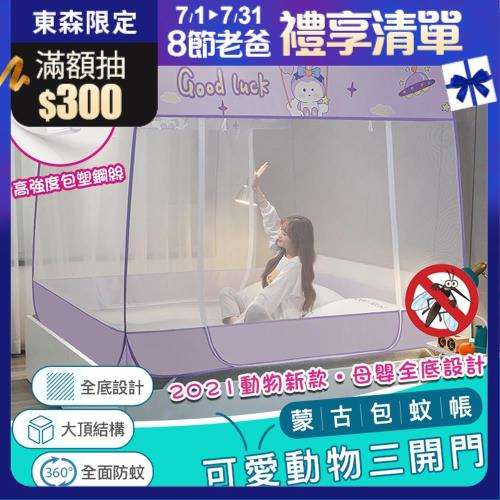 DaoDi可愛動物三開蒙古包蚊帳(尺寸雙人-雙人加大均一價!免安裝蚊帳