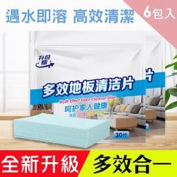 CS22 地板清潔增亮多效清潔片-30片x6包
