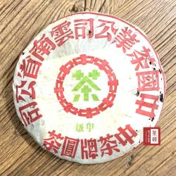 [茶韻普洱茶專賣店]7+1珍藏組2003年中茶甲級綠印7542-301青餅普洱茶葉禮盒(附收藏盒.桶藏紗袋.茶針*1)