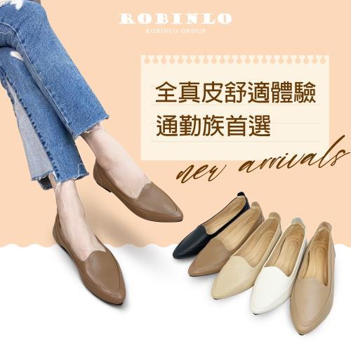 Robinlo全真皮法式浪漫簡約尖頭全真皮平底鞋MAHESA-焦糖棕/奶油白/溫柔杏/法式黑/
