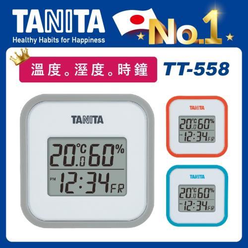 【Tanita】電子溫濕度計TT-558