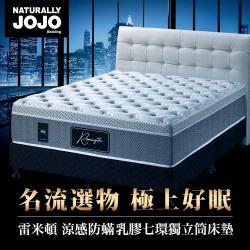 【Naturally JOJO】摩達客推薦 雷米頓-高級涼感防螨乳膠七環獨立筒床墊 (一般單人 3x6.2尺)