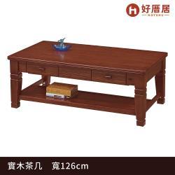 【好厝居】定太 實木收納大茶几 寬126cm