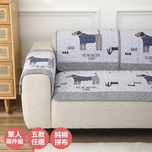 【BonBon naturel】田園花卉窄版純綿拼布沙發墊-單人坐墊(二入) # 4307 4056
