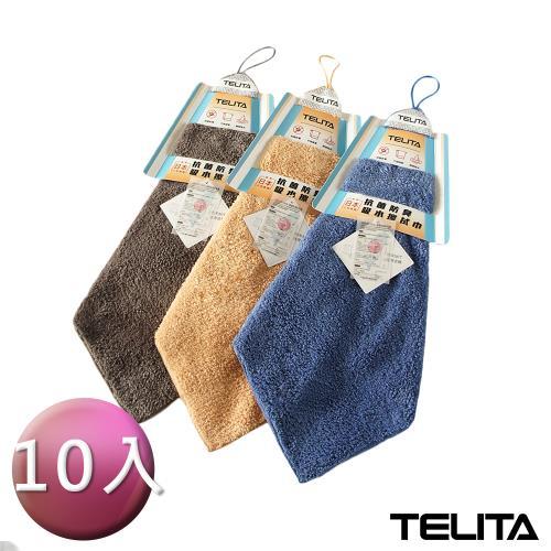 (超值10條組)日本大和認證抗菌防臭超細纖維吸水擦拭巾/擦手巾/抹布【TELITA】