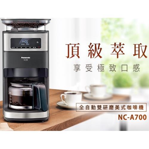 【國際牌Panasonic】10人份全自動研磨美式咖啡機