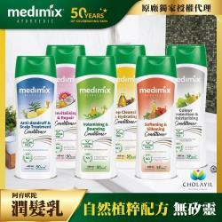 【Medimix】阿育吠陀植粹潤髮乳400ml(多款任選)