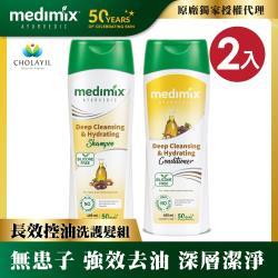 【Medimix】長效控油 阿育吠陀植粹洗潤2入組(400ml*2)