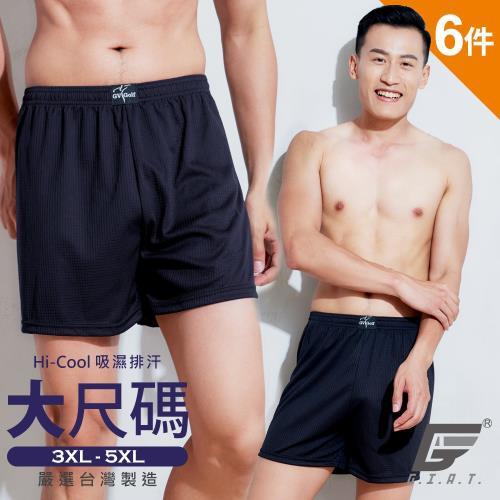 ★6件組★【GIAT】台灣製加大尺碼吸濕排汗輕爽平口褲(3XL-5XL