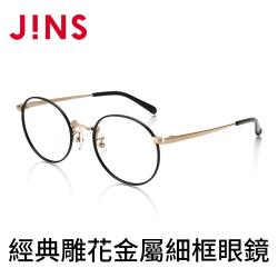 JINS Classic Slim 雕花金屬細框眼鏡(特ALMF15A309)黑金色