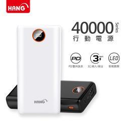 【HANG】40000超大電容量 液晶顯示 PD+QC雙向快充三輸入行動電源(PD4)