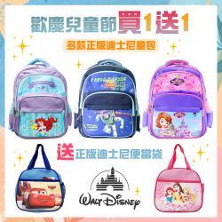 【歡慶兒童節買1送1】迪士尼多款熱門明星輕量減壓多口袋後背包