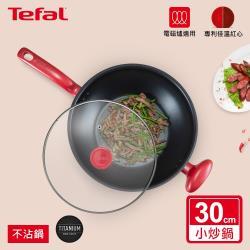 ★快速到貨★Tefal法國特福 美食家系列30CM不沾小炒鍋(含蓋)
