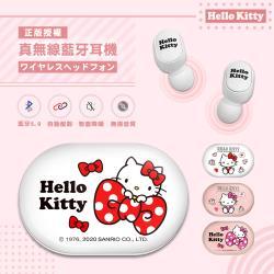 【正版授權】Sanrio三麗鷗 Hello Kitty 第二代 真無線藍牙耳機