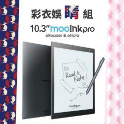 """10.3吋彩衣娛""""睛""""組!!!mooInk Pro 10.3吋電子紙平板+精美彩繪背貼2張"""