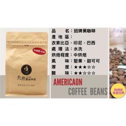 大井震波咖啡招牌黑咖啡豆新鮮烘焙 買一磅送半磅