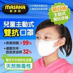【masaka】台灣製造 5-12歲兒童抑菌雙抗口罩 3盒組 天然植物塗層 強力抑菌 康匠代工