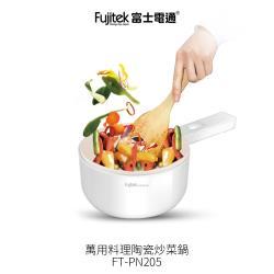 富士電通Fujitak 陶瓷萬用料理鍋/ 美食鍋 FT-PN205