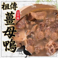 【蔥阿伯】火鍋季 一本鮮養鴨農家薑母鴨湯底 (1200g/包)