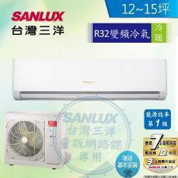 SANLUX台灣三洋 12-15坪1級R32變頻一對一分離式冷暖冷氣SAC-V86HR/SAE-V86HR