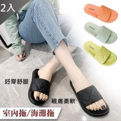 QIDINA 時尚舒適軟軟解壓休閒拖鞋-2入組