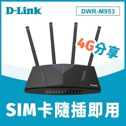 D-Link友訊 DWR-M953 4G LTE AC1200 家用無線路由器