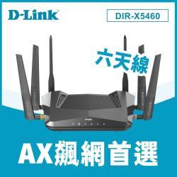 D-Link友訊 DIR-X5460 AX5400 Wi-Fi 6 雙頻無線路由器