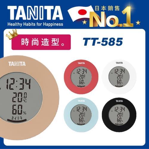 【Tanita】電子溫濕度計TT-585
