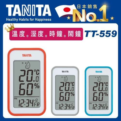 【Tanita】電子溫濕度計TT-559