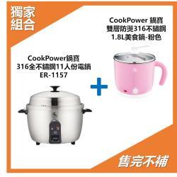 獨家組合↘鍋寶 316全不鏽鋼11人份電鍋ER-1157+雙層防燙美食鍋BF-9162P-庫(m)