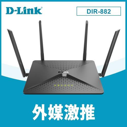 D-Link友訊DIR-882