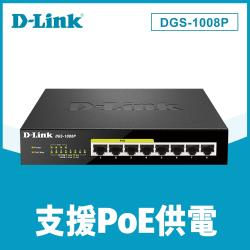 D-Link友訊 DGS-1008P 8埠GE PoE交換器