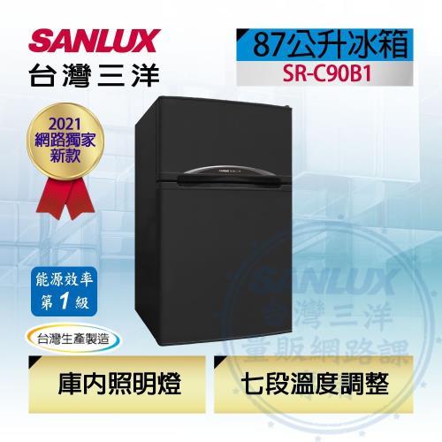SANLUX台灣三洋 台灣製一級能效 87公升 二門電冰箱 SR-C90B1-庫