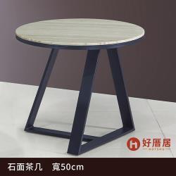 【好厝居】娜拉 石面小茶几 寬50cm