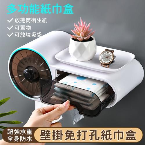 CS22 簡約多功能免打孔紙巾收納盒(捲筒衛生紙盒)