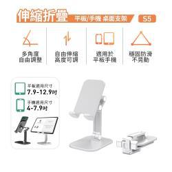 升級折疊pro款 S5 可折疊升降 直播架 桌面平板手機支架-時尚白