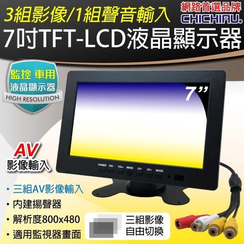 【CHICHIAU】7吋LCD螢幕顯示器800x480(三組影像/一組聲音輸入)/