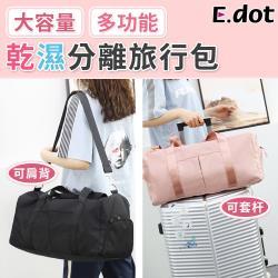 E.dot 防水肩斜背乾濕分離收納袋/運動包/旅行袋(二色可選)