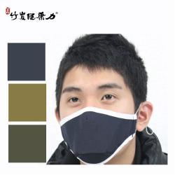 【玄竹竹炭健康力】機能可水洗環保透氣布口罩─非醫療(3入) CW-0170