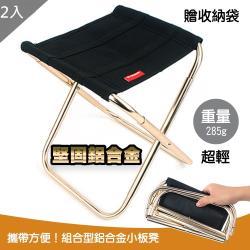QIDINA 超輕巧隨身摺疊收納露營椅-2入組