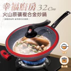 幸福廚房火山原礦微壓複合金不沾炒鍋/微壓鍋/悶燒鍋32公分(K0105)