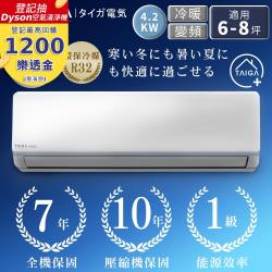 日本TAIGA大河 自助價不含安裝 6-8坪 一級能效 變頻冷暖分離式空調(TAG-42CYO/TAG-42CYI)