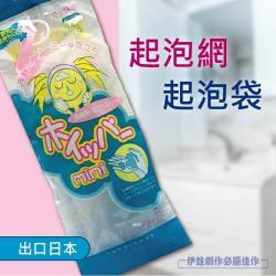 外銷日本 起泡袋六入組 【AH-408】起泡網 香皂袋 網袋 肥皂網 香皂網 起泡器 肥皂袋 束口袋 洗臉網 搓澡 洗面乳網