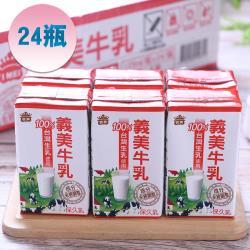 【義美】保久乳(125mlx24瓶/箱)x1箱