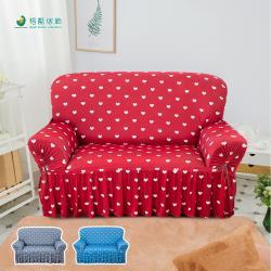 格藍傢飾-甜心教主裙襬涼感沙發套3人座(三色可選)-型錄
